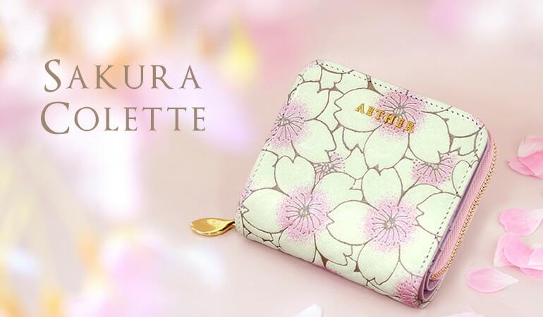 サクラ柄のファスナーミニ財布「サクラ・コレット」