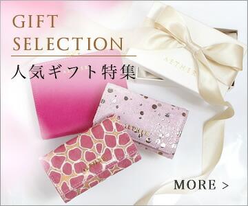 エーテル プレゼントに人気商品の特集