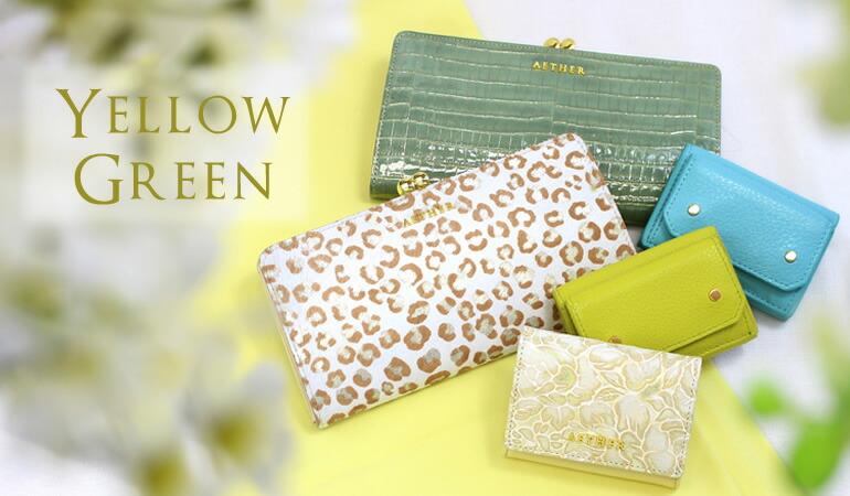 エーテルで人気の黄色と緑の財布・キーケース