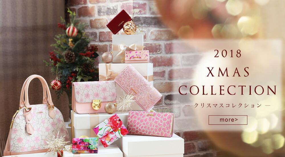 エーテル クリスマスコレクション