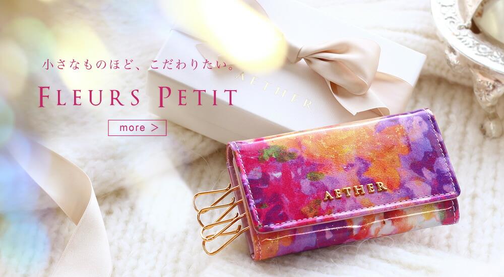 カラフルな花柄キーケース「フルール・プティ」