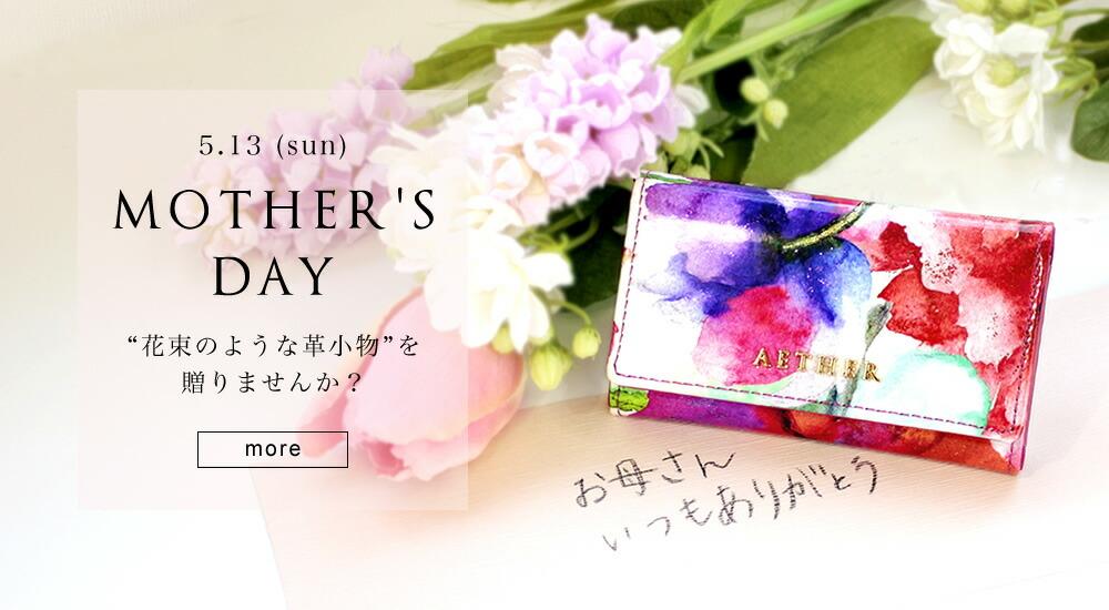 母の日プレゼントにおすすめの花柄財布や花柄小物特集