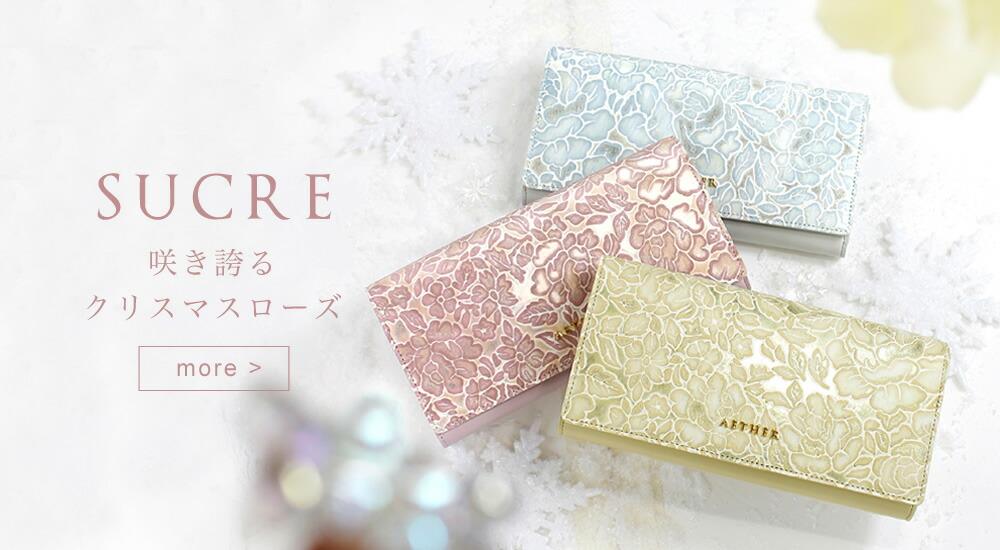 エーテル クリスマスローズ柄の長財布 シュクレシリーズ