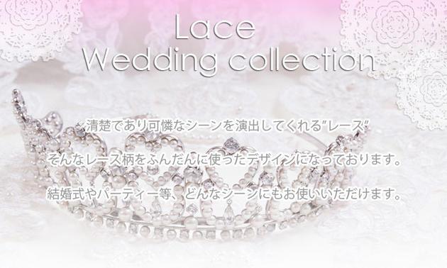 Lace ウェディングコレクション