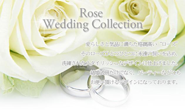 Rose ウェディングコレクション