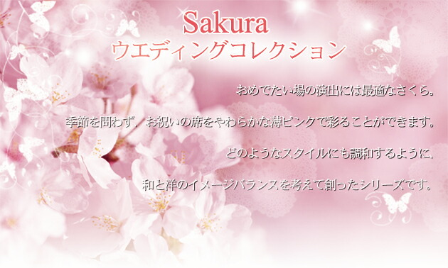 sakura ウェディングコレクション
