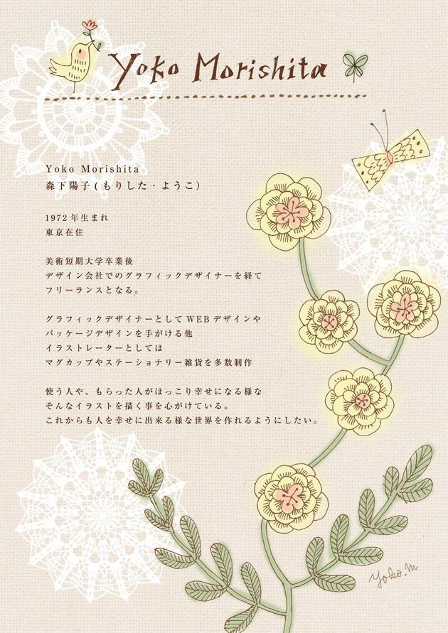 Yoko Morishita series
