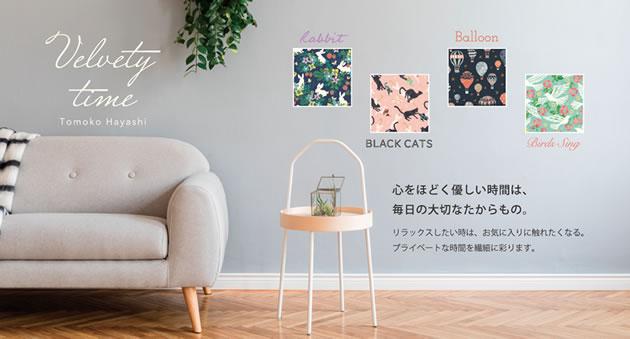 2020年10月販売開始商品 Tomoko Hayashi New シリーズ