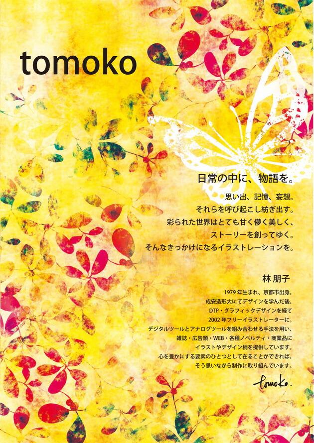 tomoko series
