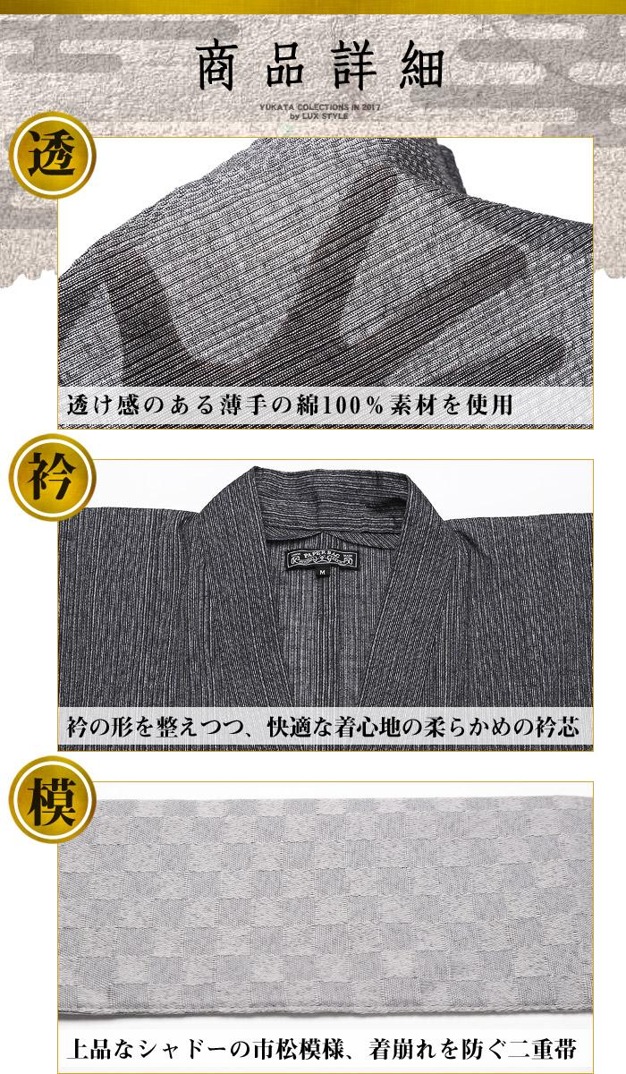 浴衣 ゆかた yukata メンズ 夏 サマー ファッション BITTER ビター系 お兄系 8