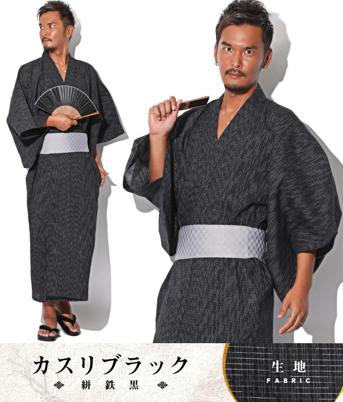 浴衣 ゆかた yukata メンズ 夏 サマー ファッション BITTER ビター系 お兄系 3