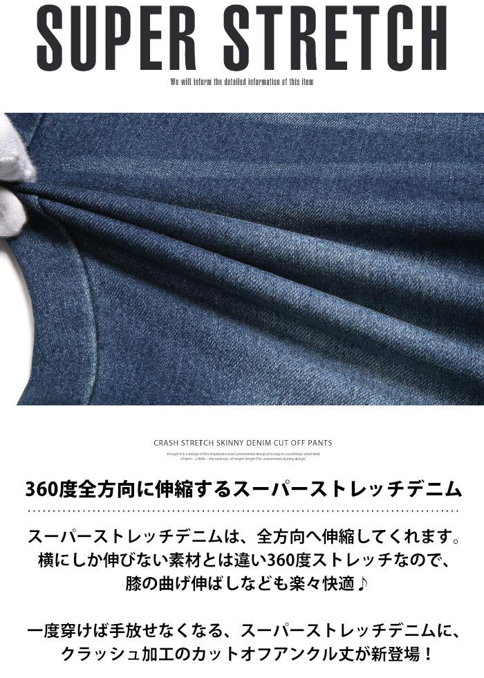 スキニー ジーンズ デニム メンズ スキニーパンツ ストレッチ ダメージ 16
