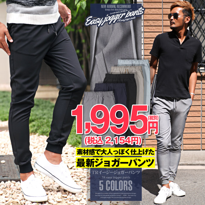 Jogger underwear men stretch easy slim on the small side BITTER bitter  system bottoms jogger jog underwear ankle hem rib sarouel pants TR suit  place