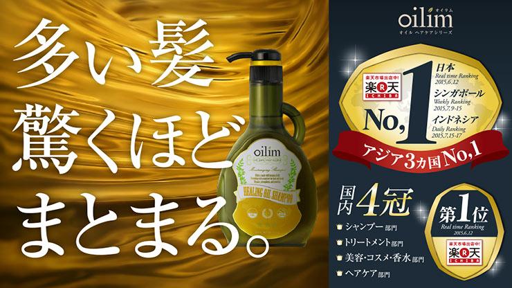 oilim(オイリム)
