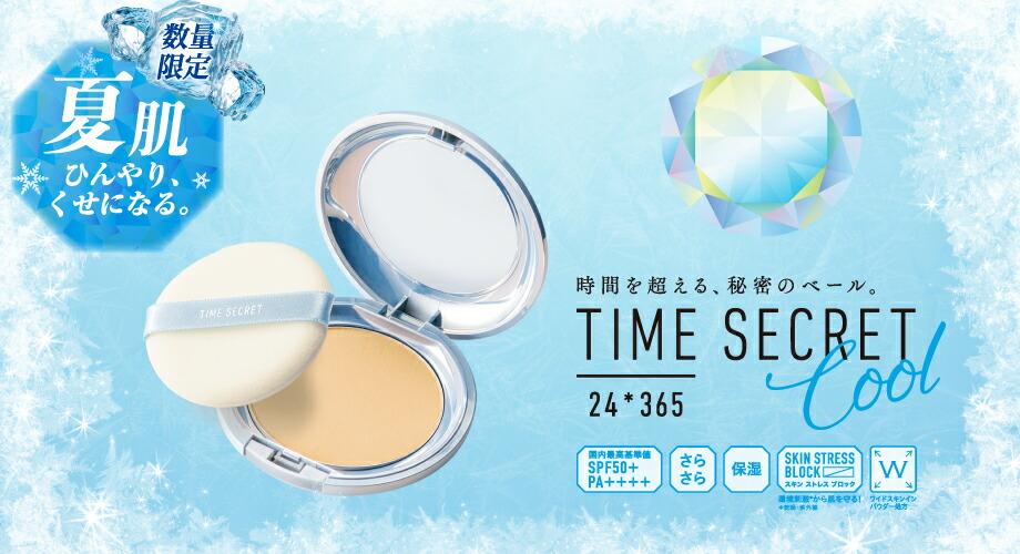 TIME SECRET タイムシークレット ミネラルクールUVパウダー SPF50+ PA++++