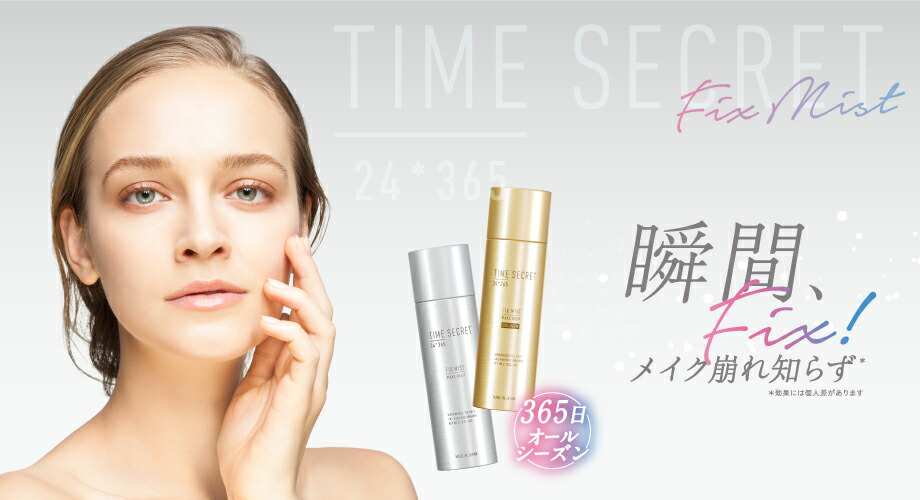 TIME SECRET タイムシークレット フィックスミスト コラーゲン 仕上げ用化粧水 メイクキープスプレー