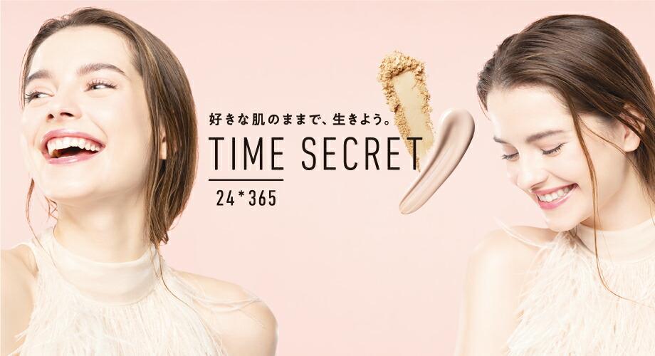 TIME SECRET タイムシークレット 好きな肌のままで、生きよう。