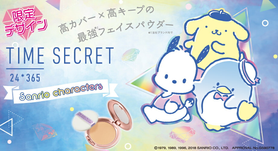 TIME SECRET タイムシークレット ミネラルプレストパウダー サンリオキャラクターズ SPF50+ PA++++