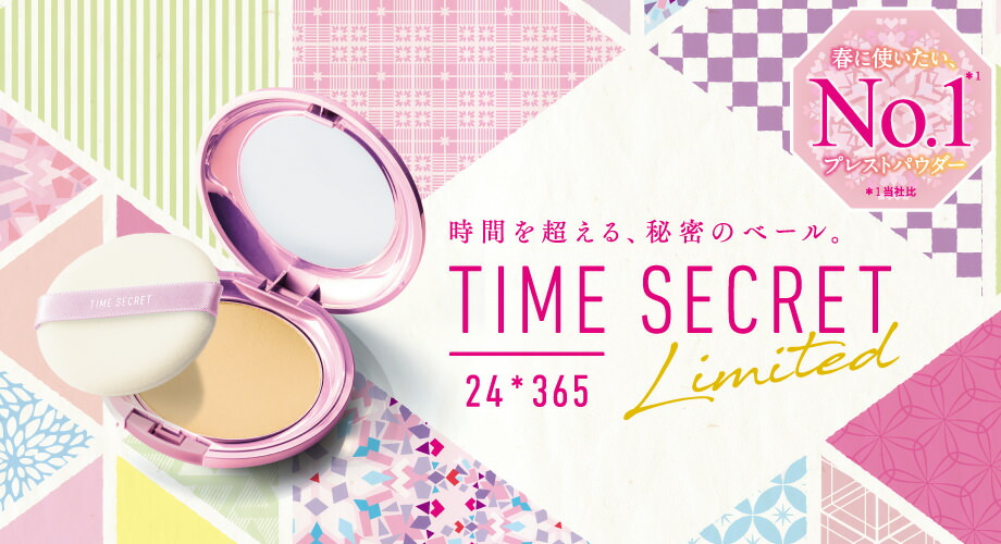 TIME SECRET タイムシークレット ミネラルプレストパウダー SP