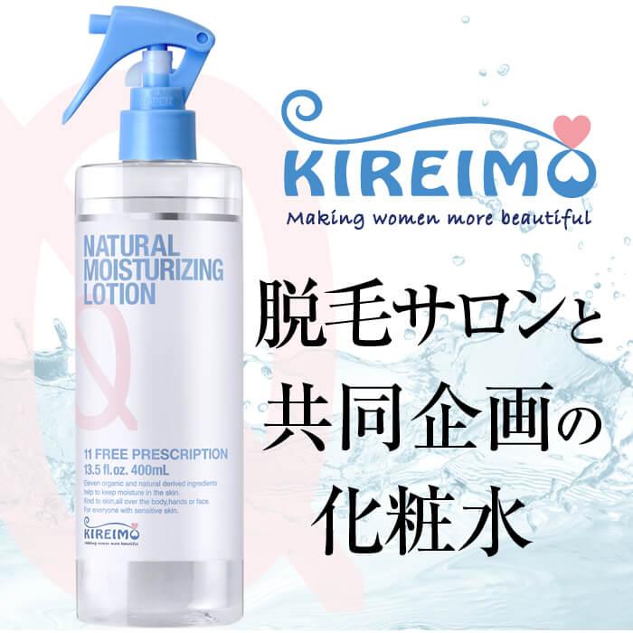 KIREIMO 化粧水 ナチュラルローションモイスチャー