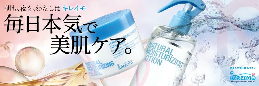 化粧水 キレイモ KIREIMO 化粧水スプレー 保湿 ボトル ナチュラルローションモイスチャー NATURAL MOISTURIZING LOTION
