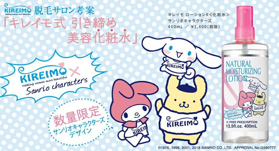 KIREIMO ローションR 化粧水 サンリオキャラクターズ