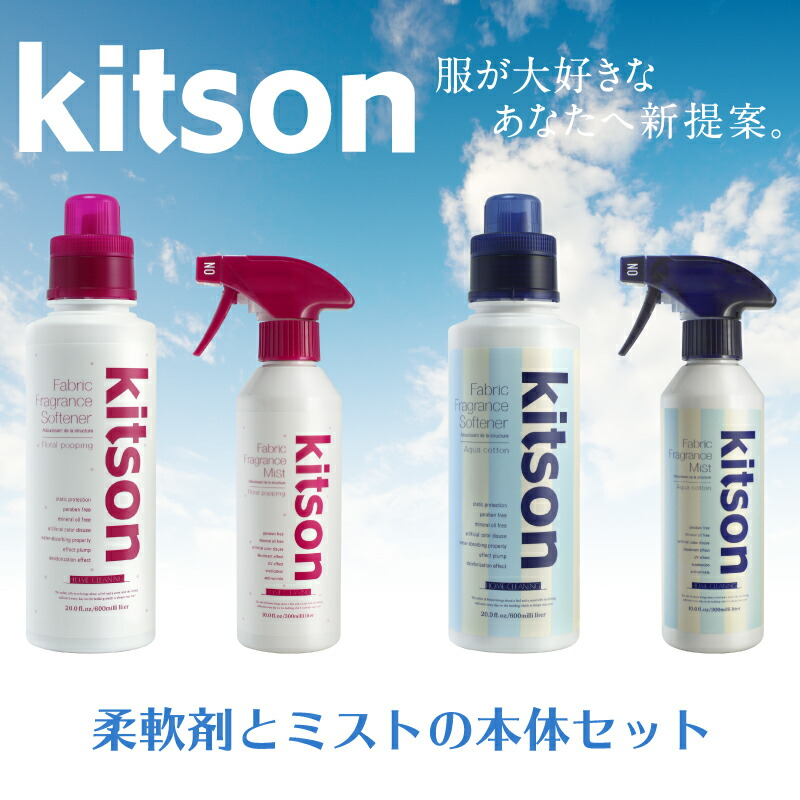 Kitson キットソン 柔軟剤ソフナー&ファブリック 消臭ミスト ボトル本体セット