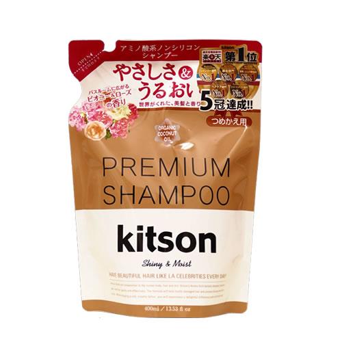 kitson キットソン プレミアムシャンプー 詰替え