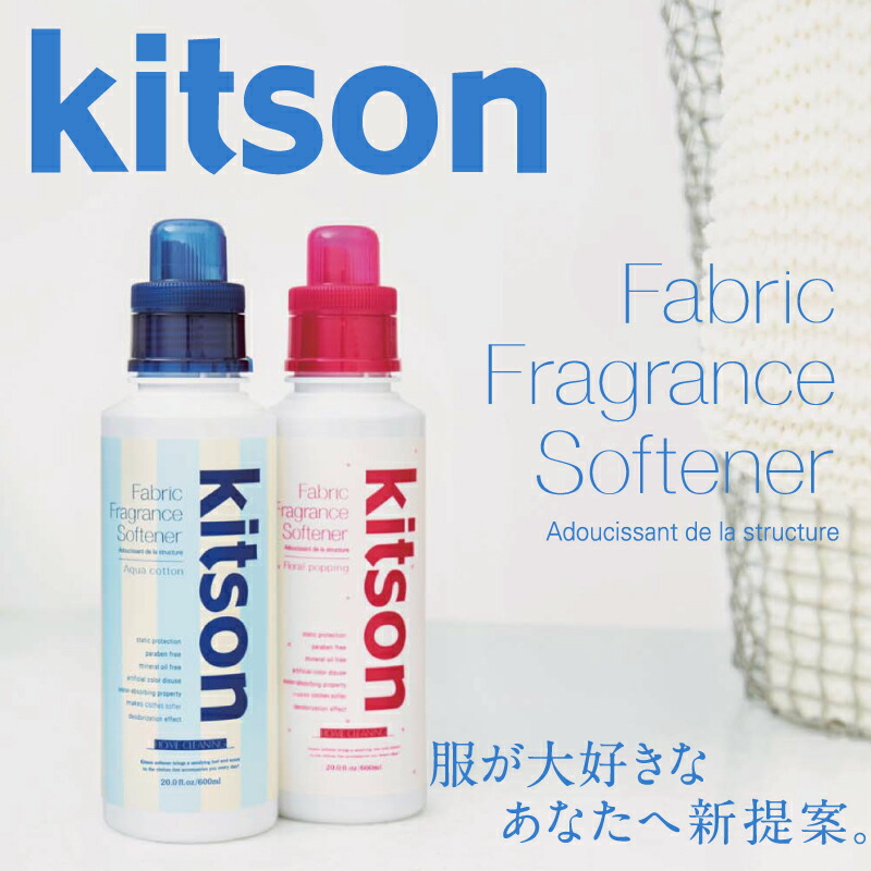 キットソン 柔軟剤 kitson fabric fragrance softener ボトル ソフナー 600ml