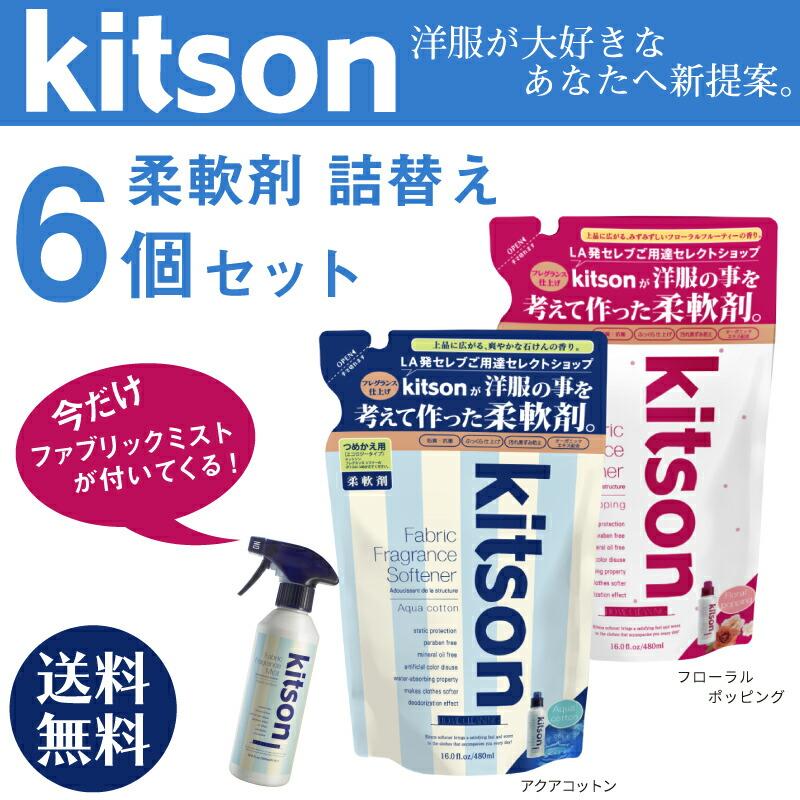 キットソン 柔軟剤 kitson fabric fragrance softener ソフナー 詰替え セット