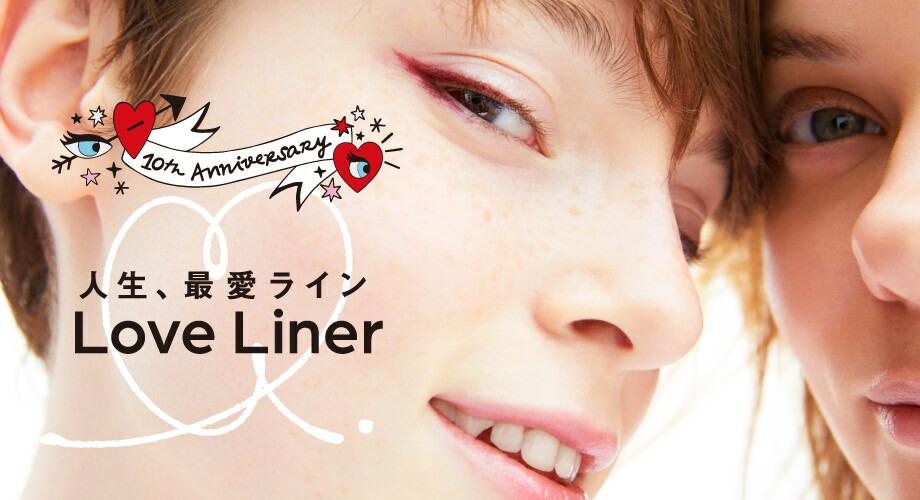 LoveLiner ラブライナー 10周年