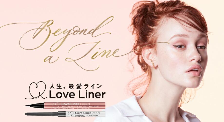 LoveLiner リキッド&ペンシル