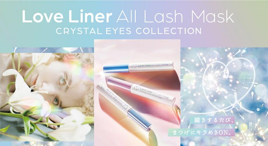LoveLiner All Lash Mask クリスタルアイズコレクション
