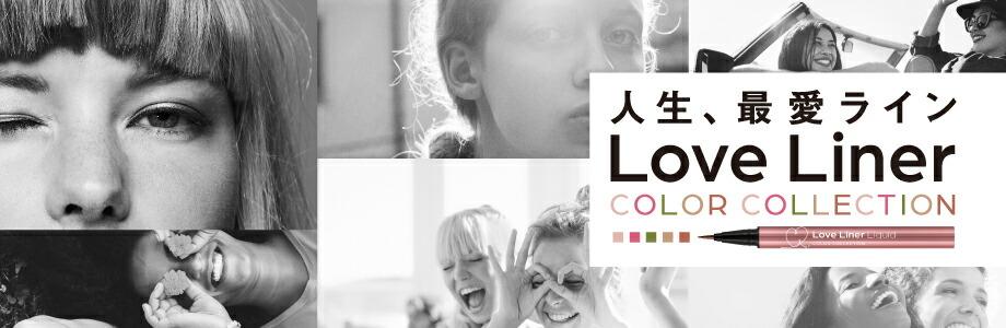 LoveLiner ラブ・ライナー カラーコレクション