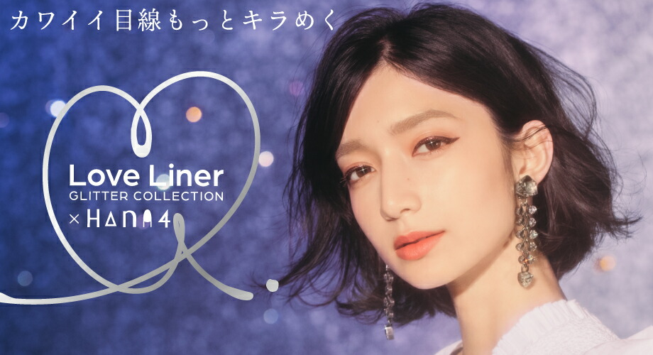 LoveLiner GLITTER COLLECTION リキッド