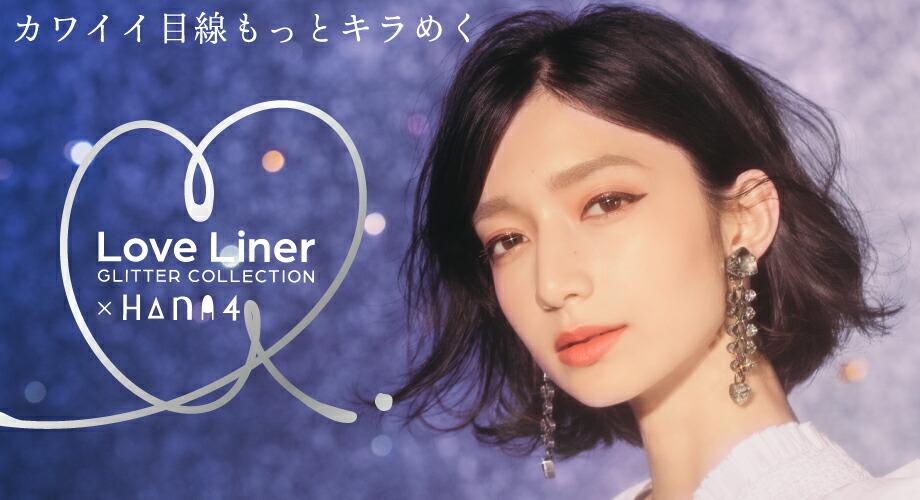 LoveLiner グリッターコレクション