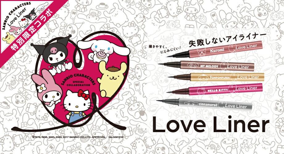 LoveLiner ラブ・ライナー リキッド サンリオキャラクターズ