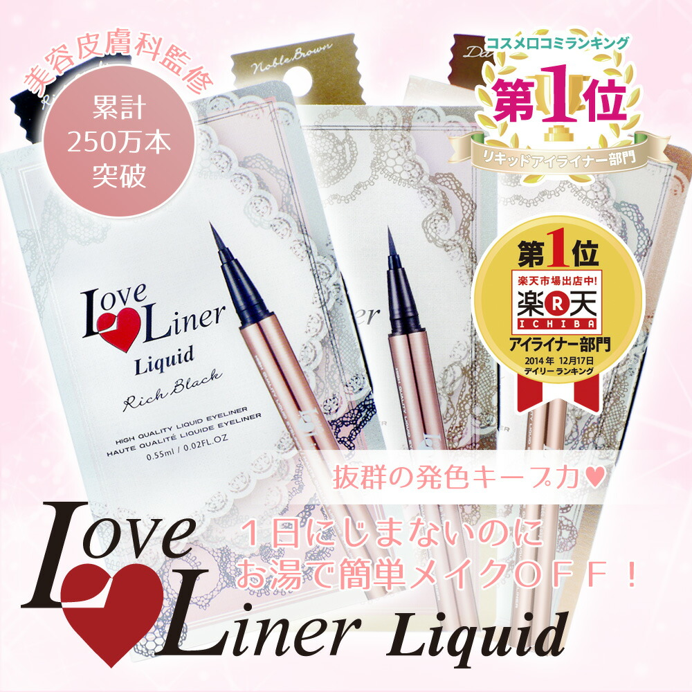 love liner liquid eye liner