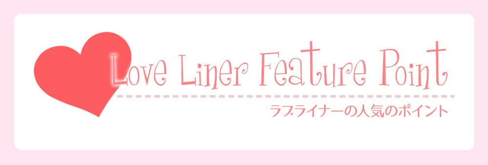 love liner liquid eye liner 3 title