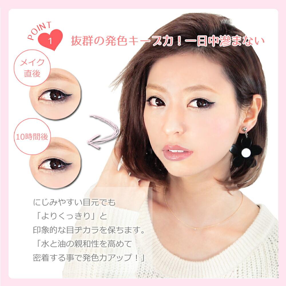 love liner liquid eye liner point1