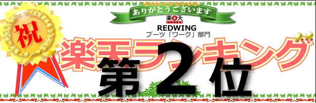 redwing gazo