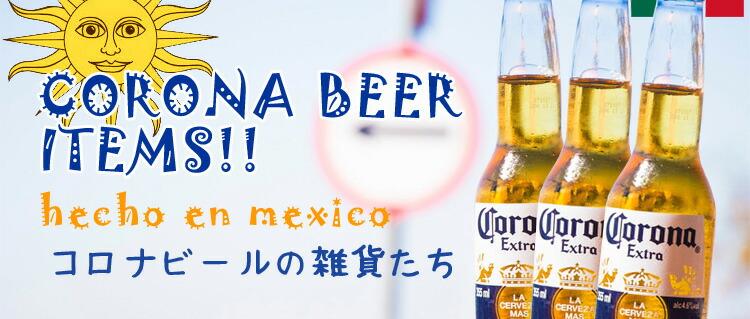 メキシコ製ビールのCORONA BEER コロナビール のグッズ販売のページ