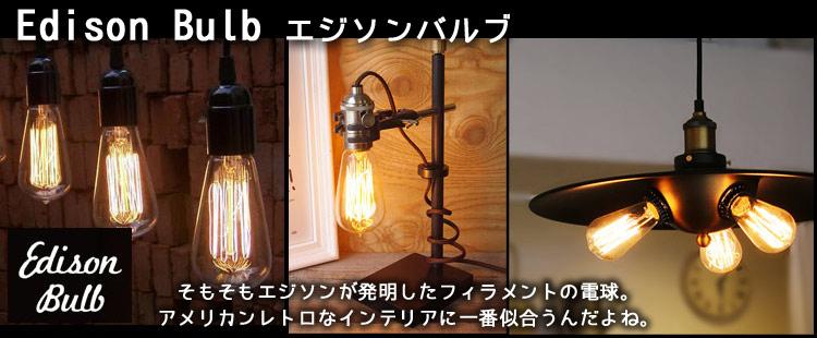 おしゃれなインテリア電球 エジソンバルブ Edison Bulb