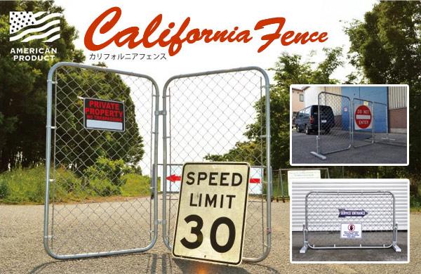 エクステリア カリフォルニア フェンス DIY 西海岸インテリア 間仕切り ガレージ