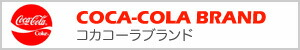COca-Cola Brand コカコーラブランドステッカー