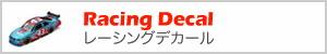 Racing Decal レーシングデカール