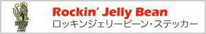 Rockin' Jellry Bean ロッキンジェリービーンステッカー