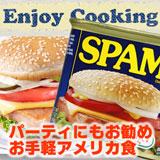 SPAM ホーメル・スパムランチョンミート