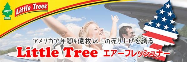 本国アメリカで年間4億枚を売り上げる人気のエアフレッシュナー「Little Trees リトルツリー」