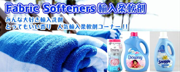 輸入柔軟剤 ソフナー アメリカ製